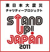 東日本大震災 チャリティープロジェクト STAND UP! JAPAN 2011