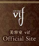 美容室vif オフィシャルサイト