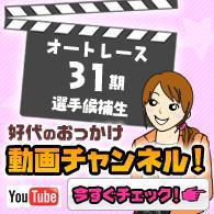 好代のおっかけ動画チャンネル!
