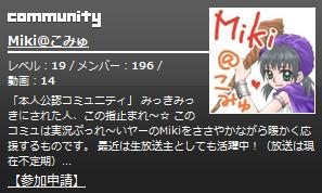 ++Miki@こみゅ++