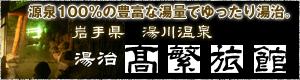 岩手県湯川温泉 湯治 高繁旅館