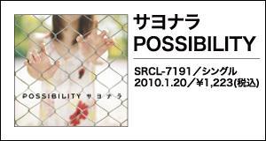 サヨナラ<br> POSSIBILITY SRCL-7191/シングル/2010.1.20/¥1,223(税込)
