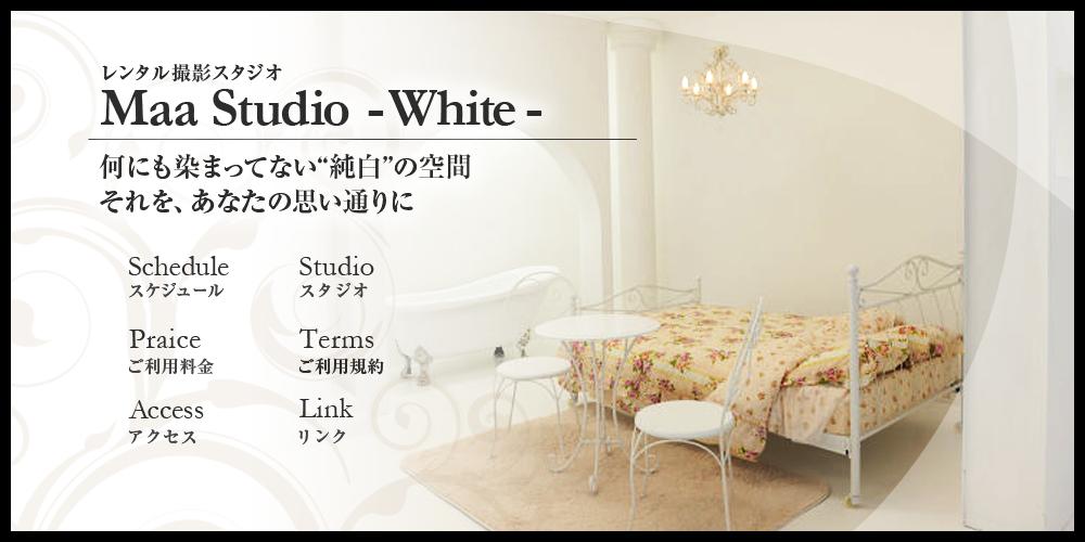 レンタル撮影スタジオ Maastudio|純白の空間をあなたに