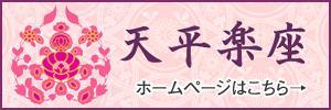 奈良の観光ガイド:天平楽座