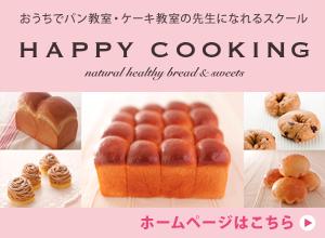 おうちでパン教室・ケーキ教室の先生になれるスクール[HAPPY COOKING]ホームページはこちら