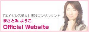 まさとみ☆ようこオフィシャルサイト