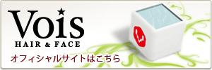 Hair & face Vois (ヘア&フェイス ヴォイス) オフィシャルサイト
