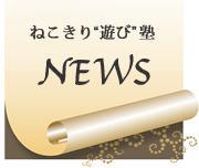 ねこきり遊び塾 NEWS 最新情報