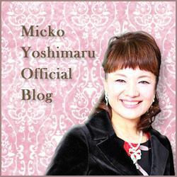 吉丸美枝子 公式ブログ