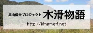 木滑物語webサイトへ