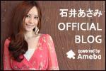 石井あさみブログ