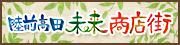 陸前高田 未来商店街のブログ