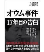 『オウム事件17年目の告白』