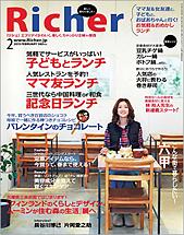 Richer 2013年2月号