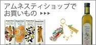 アムネスティ日本・オンラインショップ