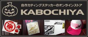 自作カッティングステッカーのオンラインストア「KABOCHIYA」