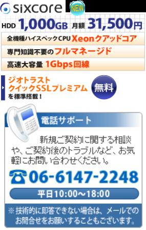 マルチドメイン対応高コストパフォーマンスレンタルサーバー/シックスコア(sixcore)