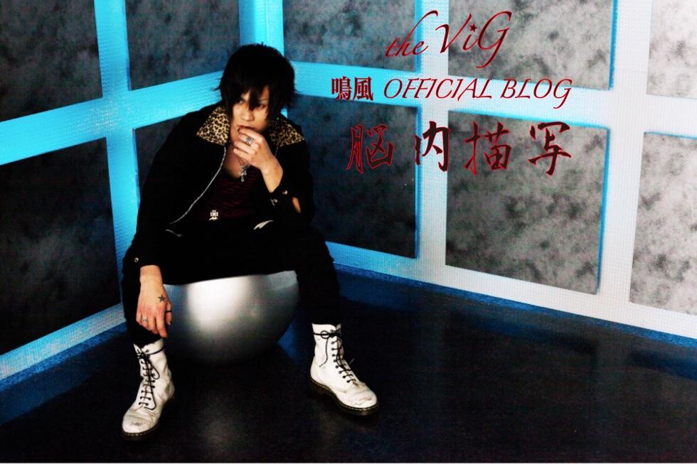 $鳴風オフィシャルブログ「脳内描写」Powered by Ameba