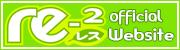 re-2公式web