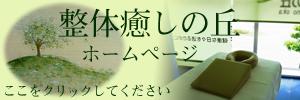 癒しの丘ホームページ