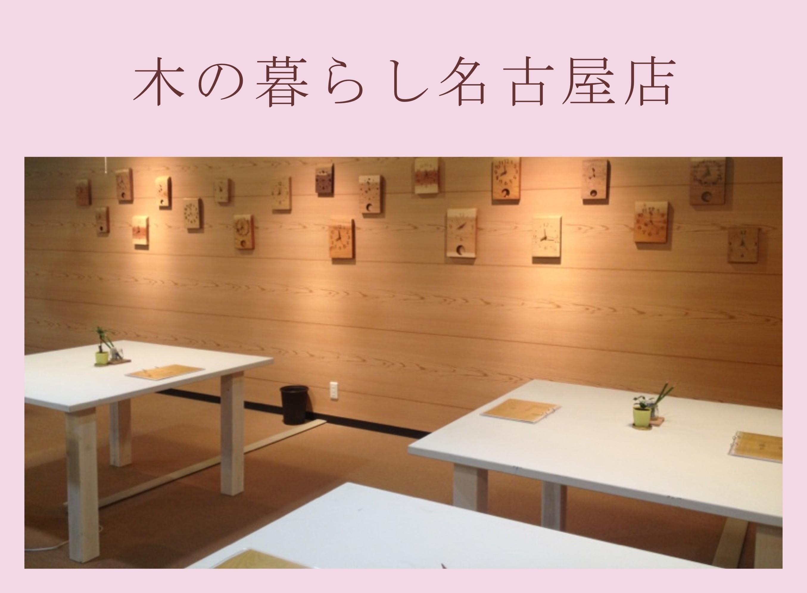 木の暮らし 銀座店 手作り教室