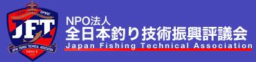JFT公式サイト