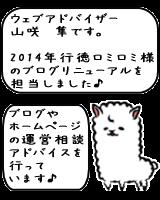 """ウェブアドバイザー 山咲 隼"""""""