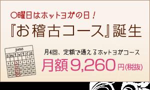 ホットヨガお稽古コース