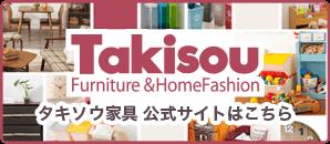 タキソウ家具公式サイト