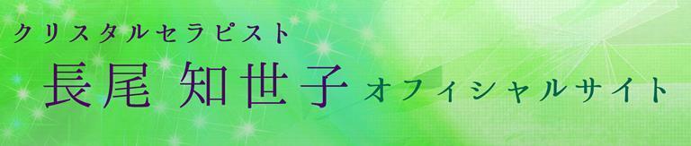 長尾知世子ホームページ