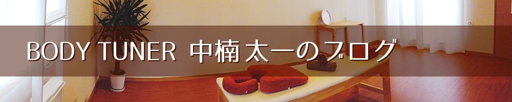 BODY TUNER 中楠 太一のブログ