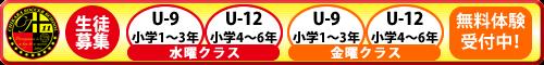 埼玉県川口市のサッカースクール-主税塾塾生募集中!