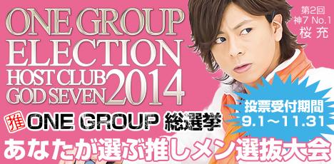 ONE GROUP総選挙