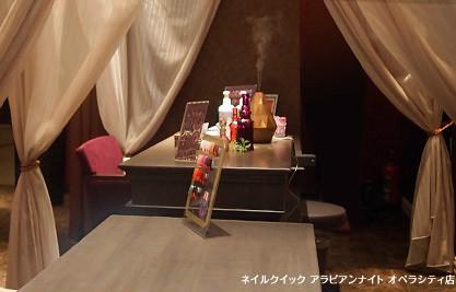 ネイルサロン「ネイルクイック アラビアンナイト<br> オペラシティ店」のホームページ