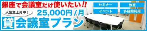 人気急上昇中!貸し会議室プラン:月25,000円