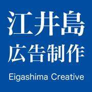 江井島広告制作