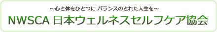 日本セルフケア協会のブログはこちら