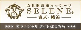 東京セレネのオフィシャルサイトはこちら