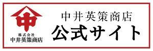 中井英策商店公式サイト