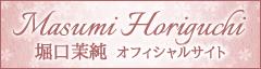 堀口茉純オフィシャルホームページ