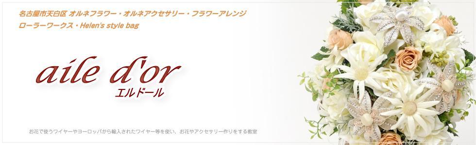 名古屋市天白区オルネフラワー・オルネアクセサリー・フラワーアレンジ・ローラーワークス・Helens style bag ailedor~エルドール