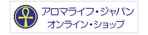 アロマライフ・ジャパン
