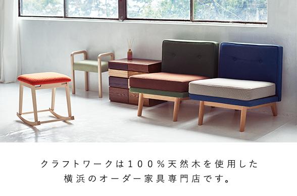 クラフトワークは100%天然木を使用した 横浜のオーダー家具専門店です。