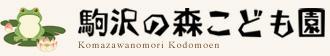 駒沢公園より徒歩30秒。お受験対応保育園。駒沢の森こども園