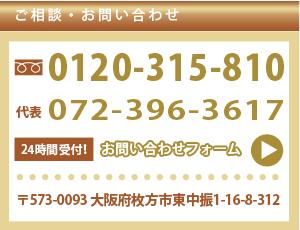 「メモリアルハート」川口弘樹 お問い合わせ 0120-315-810
