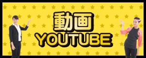 動画YouTube
