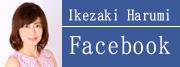池崎晴美Facebookページ