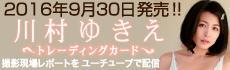 $川村ゆきえオフィシャルブログ「ゆっきーにっきー」Powered by Ameba