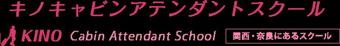 キャビンアテンダントスクール 関西・奈良にあるスクール