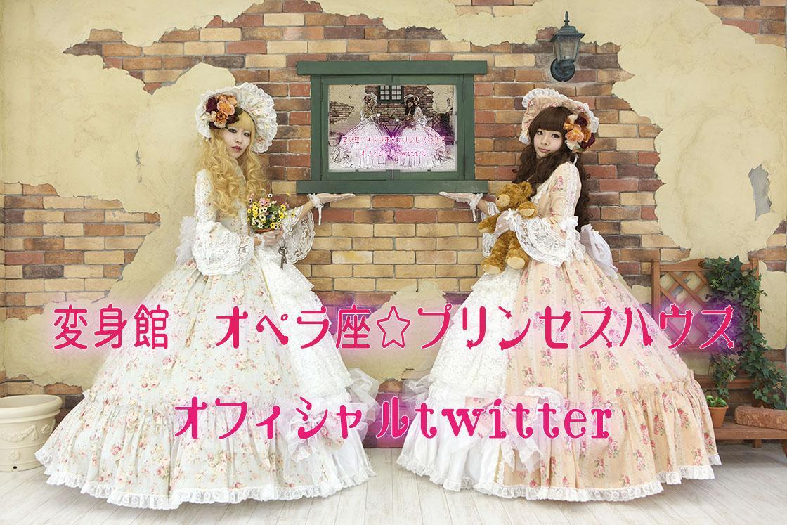 オペラ座☆twitter